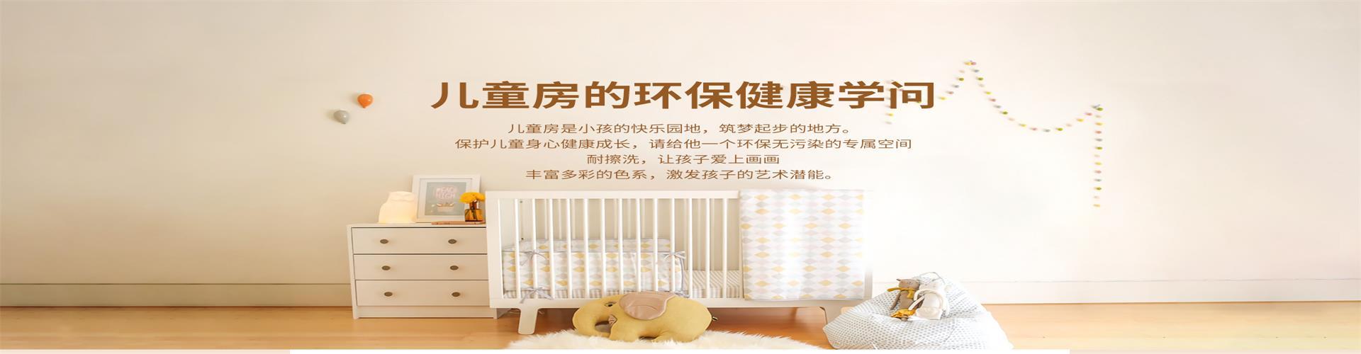 儿童房用漆的环保健康学问